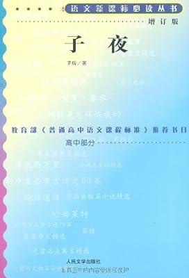 语文新课标必读丛书:子夜.pdf