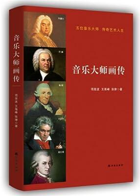 音乐大师画传.pdf