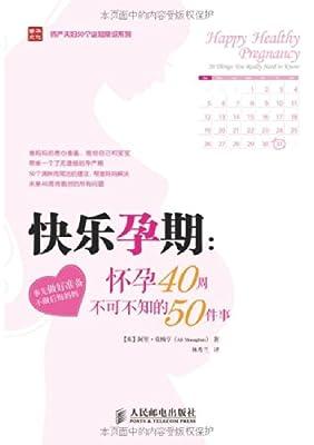 快乐孕期:怀孕40周不可不知的50件事.pdf