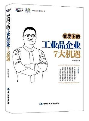 变局下的工业品企业7大机遇.pdf