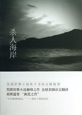 杀人海岸.pdf