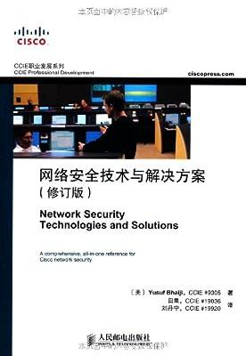网络安全技术与解决方案.pdf