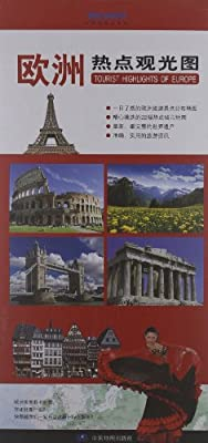 欧洲热点观光图.pdf
