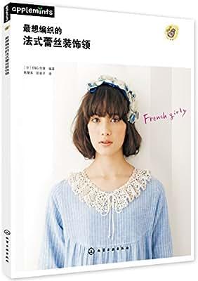 最想编织的法式蕾丝装饰领.pdf