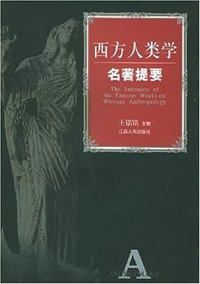 西方人类学名著提要.pdf