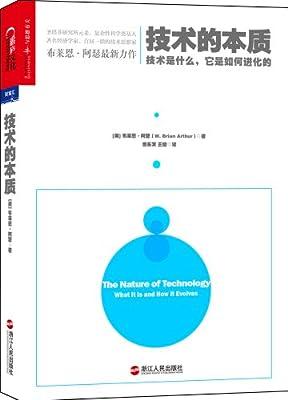 技术的本质:技术是什么,它是如何进化的.pdf