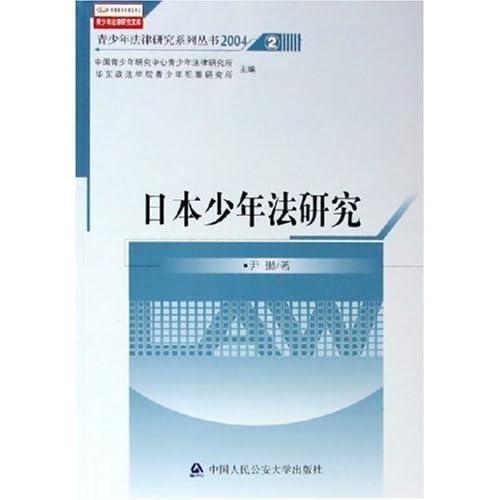 日本少年法研究/青少年法律研究系列丛书/青少年法律研究文库