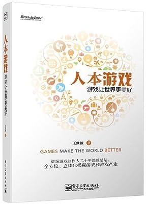 人本游戏:游戏让世界更美好.pdf