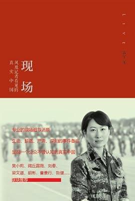 现场:凤凰记者看见的真实中国.pdf