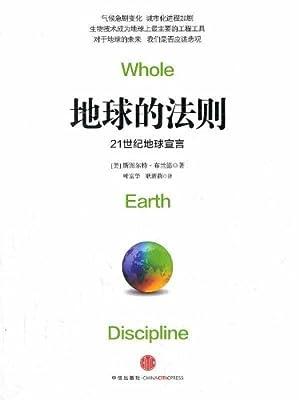 地球的法则:21世纪地球宣言.pdf