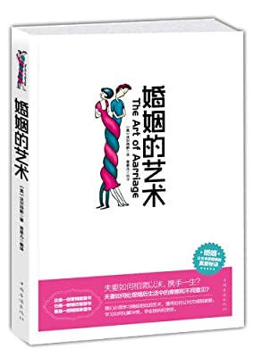 婚姻的艺术.pdf