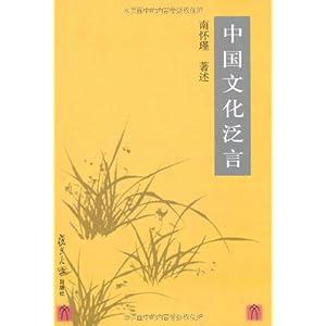 南怀瑾作品在线阅读_【听南怀瑾大师讲论语】在线部分阅读_许庆元
