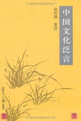 中国文化泛言.pdf