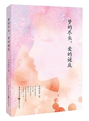 梦的尽头,爱的谜底.pdf