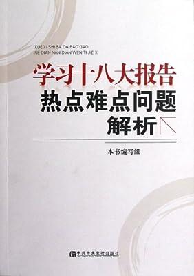 学习十八大报告热点难点问题解析.pdf