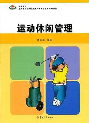 竞攀系列:运动休闲管理.pdf