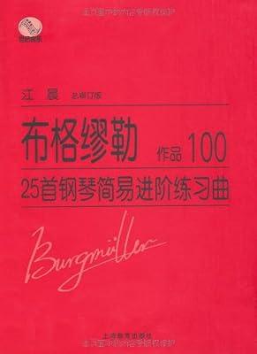 布格缪勒25首钢琴简易进阶练习曲:作品100.pdf