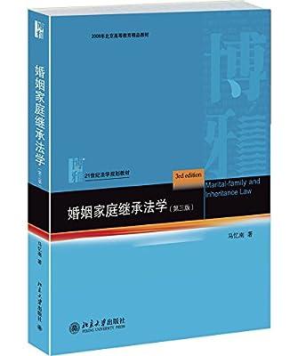 婚姻家庭继承法学.pdf