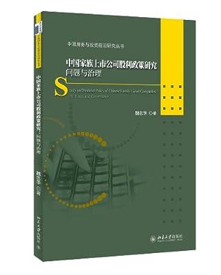 中国家族上市公司股利政策研究:问题与治理.pdf