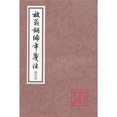 中国古典文学丛书:放翁词编年笺注.pdf