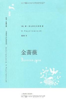 金蔷薇.pdf