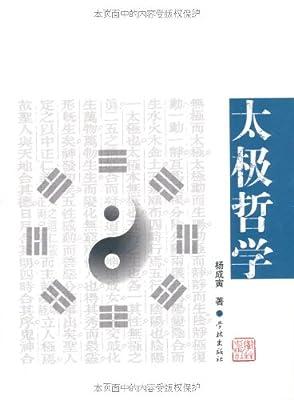 太极哲学.pdf