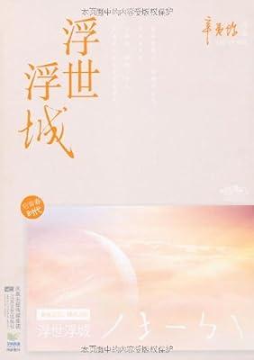 浮世浮城:后青春时代.pdf