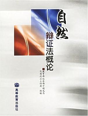 自然辩证法概论.pdf