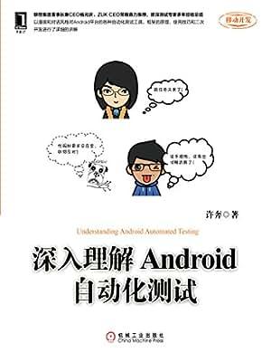 深入理解Android自动化测试.pdf