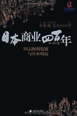 日本商业四百年.pdf
