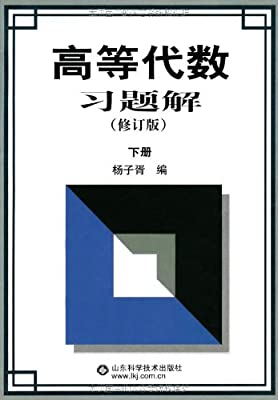高等代数习题解9修订版).pdf