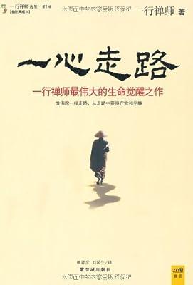 一心走路:一行禅师最伟大的生命觉醒之作.pdf