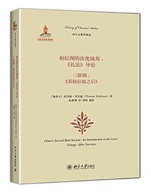 柏拉图的次优城邦:《礼法》导论·三联剧·《苏格拉底之后》.pdf