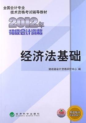 2012年初级会计资格全国会计专业技术资格考试辅导教材:经济法基础.pdf