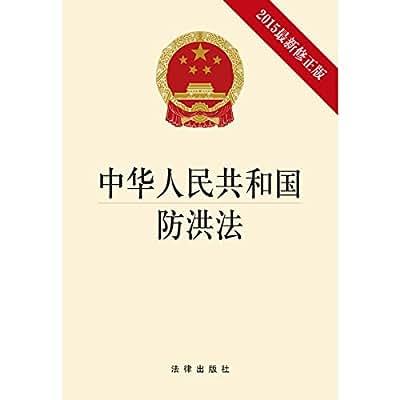 中华人民共和国防洪法.pdf