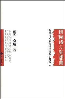 田园诗与狂想曲:关中模式与前近代社会的再认识.pdf