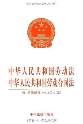 中华人民共和国劳动法中华人民共和国劳动合同法.pdf