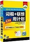 华研外语·淘金考研英语词汇:词根+联想周计划.pdf