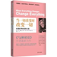 当一切改变时改变一切:动荡世界的安身之道