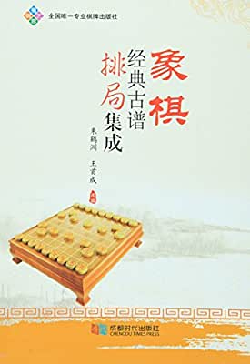 象棋经典古谱排局集成.pdf