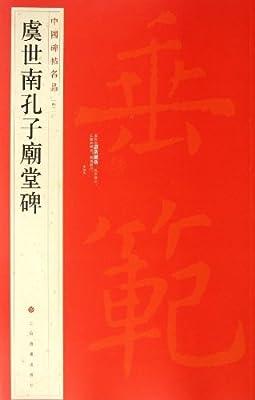 中国碑帖名品:虞世南孔子庙堂碑.pdf