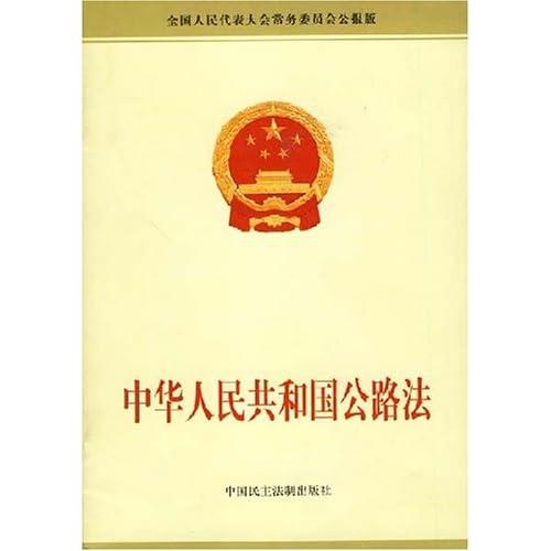 中华人民共和国公路法(全国人民代表大会常务委员会公报版)