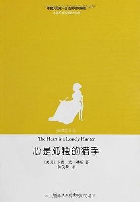 心是孤独的猎手.pdf
