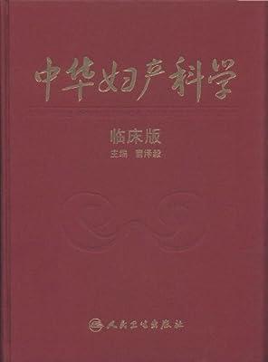 中华妇产科学.pdf