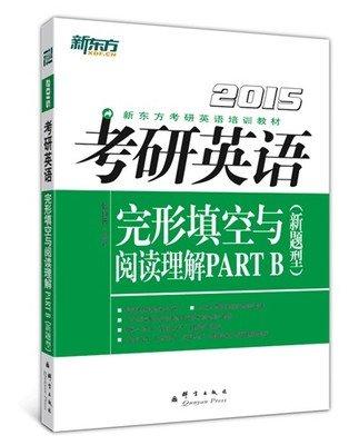 新东方·2015考研英语完形填空与阅读理解PART B.pdf