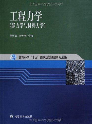谁有工程力学(静力学和材料力学)第2版课后习题答案 范钦珊主编 第八图片