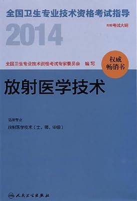 人卫2014全国卫生专业技术资格考试指导-放射医学技术 士 师 中级.pdf