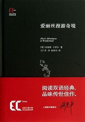 爱丽丝漫游奇境/徐家汇藏书楼双语故事经典.pdf