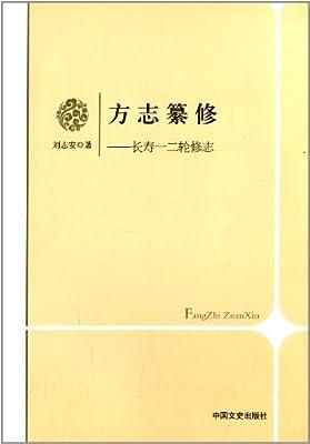 方志纂修:长寿一二轮修志.pdf