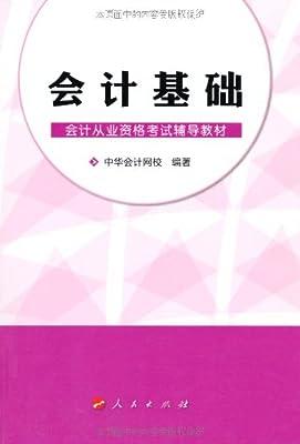 2013会计从业资格考试辅导教材:会计基础.pdf